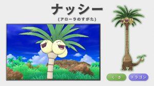 pokemon-sun-moon-arora-sugata-24