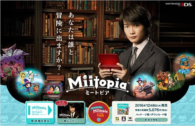miitopia1