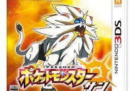 pokemon-sun-moon-package-name-2
