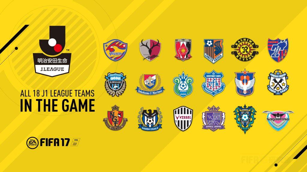 FIFA17_XB1_PS4_JLEAGUE_ANNOUNCEMENT