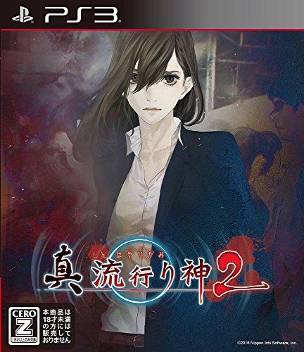 PS3 真流行り神2