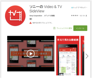 Video&TVSideView