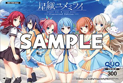 星織ユメミライ Converted Edition オリジナルクオカード
