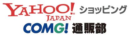 Yahoo!ショッピング COMG!通販部