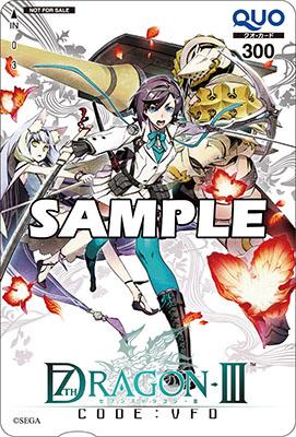 3DS セブンスドラゴンIII code:VFD オリジナルクオカード