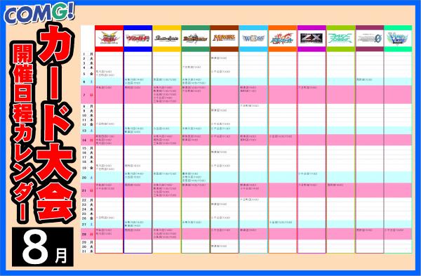 大会カレンダー8月-min