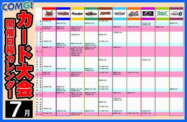 2,016年7月TCG大会カレンダー