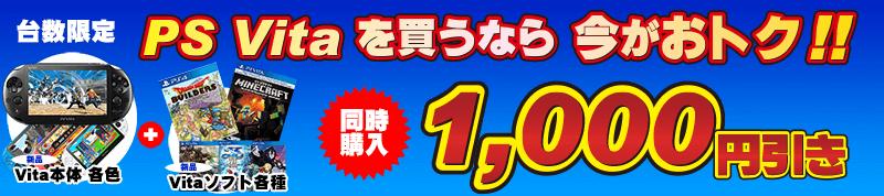Vita本体+Vitaソフトで1000円引き