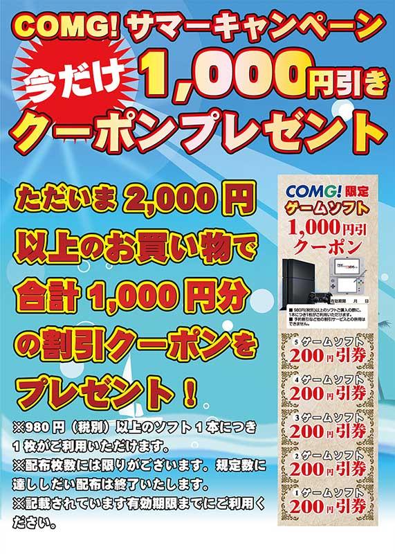サマーセール 1000円引きクーポンプレゼント