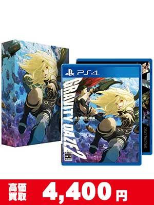 PS4 GRAVITYDAZE2初回版 買い取り価格