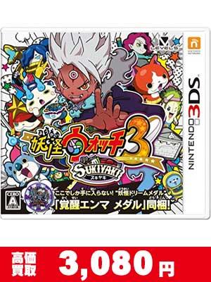 3DS 妖怪ウォッチ3スキヤキ 買い取り価格
