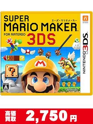 3DS スーパーマリオメーカー fore ニンテンドー3DS 買い取り価格