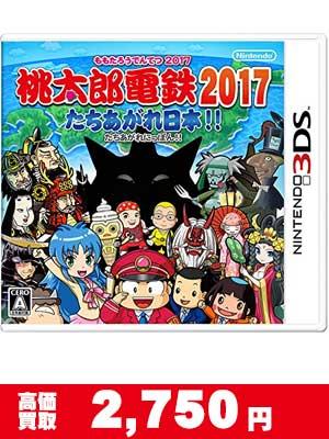 3DS 桃太郎電鉄2017たちあがれ日本!! 買い取り価格