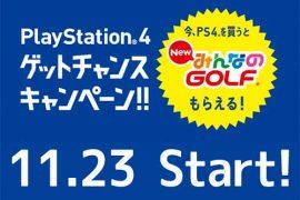 PlayStation4 ゲットチャンスキャンペーン