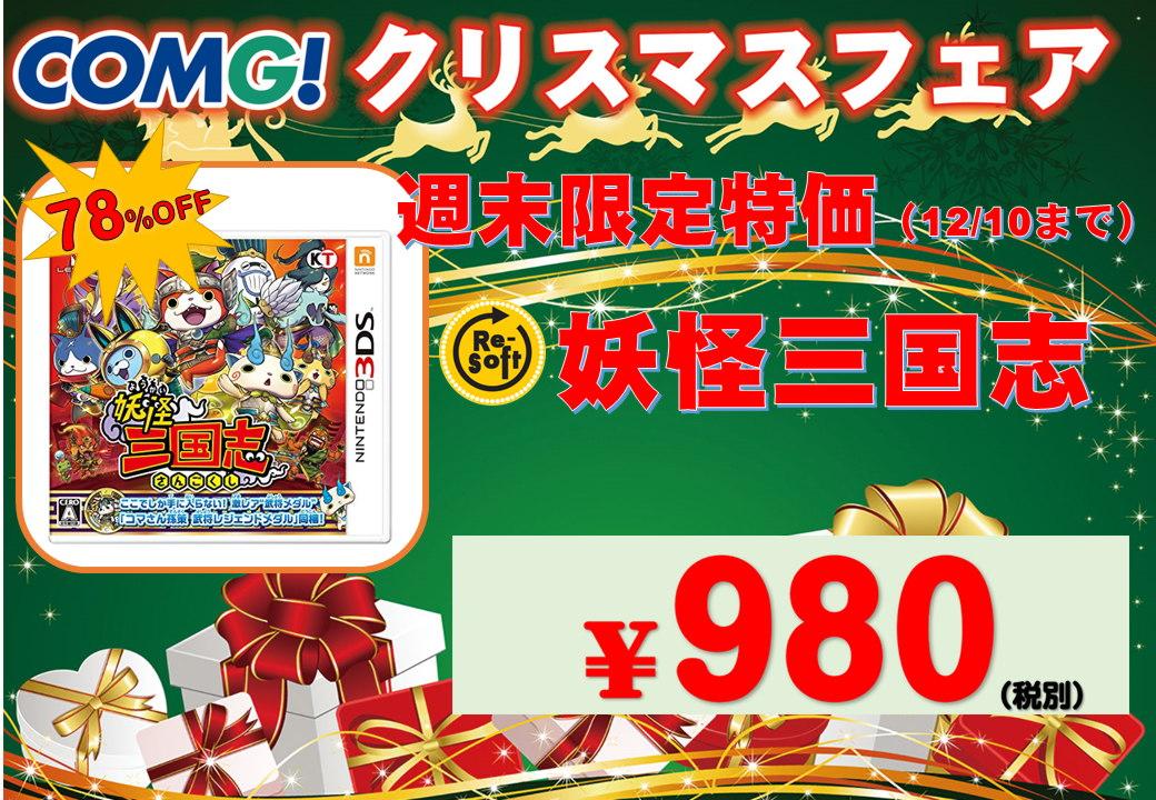 3DS 妖怪三国志