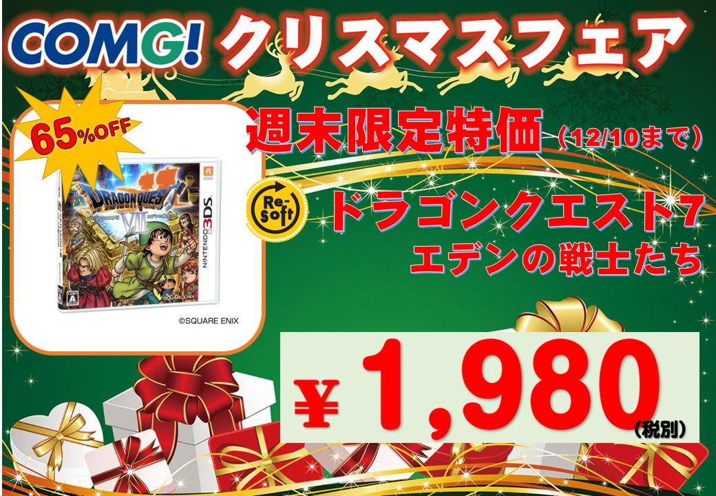 3DS ドラゴンクエスト7