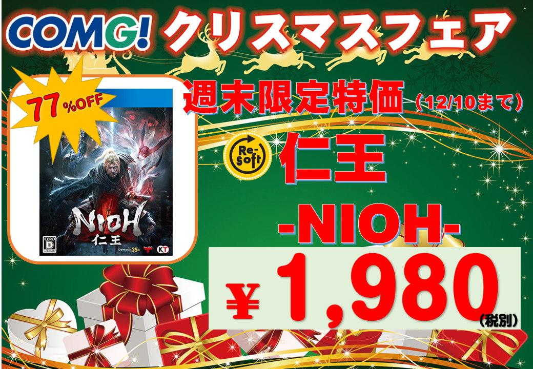 PS4 仁王