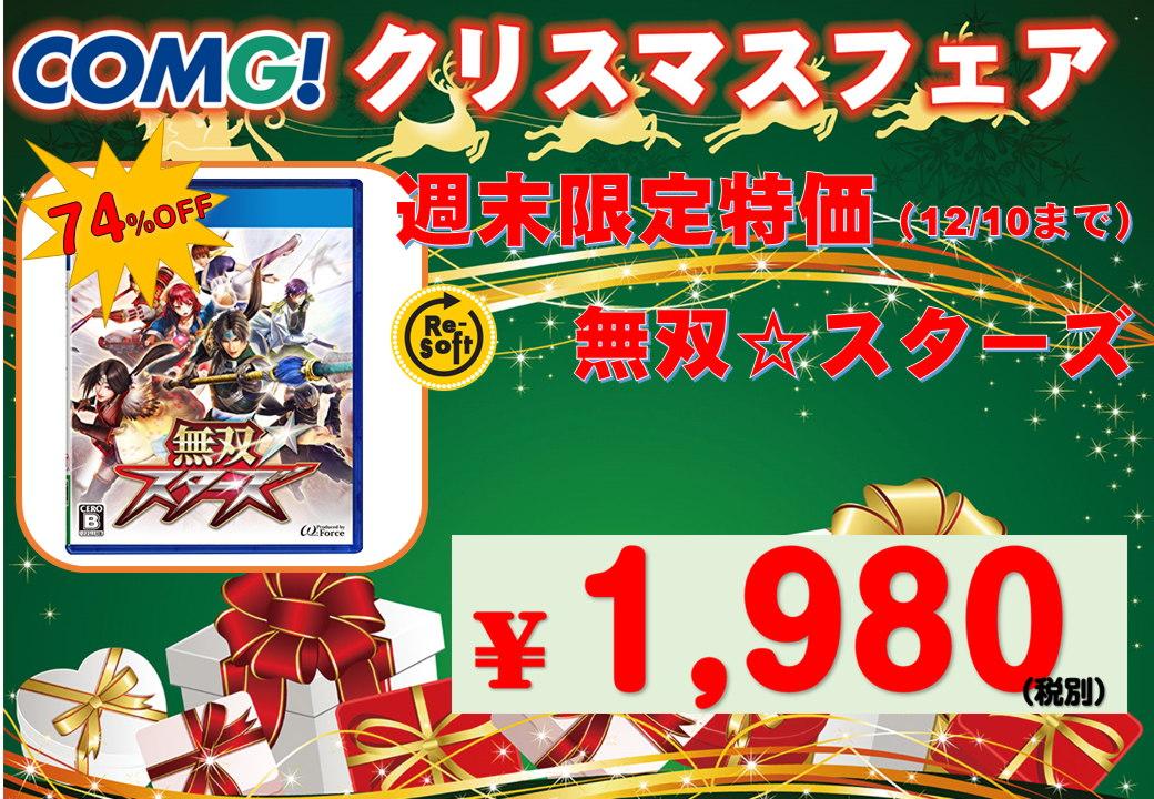 PS4 無双スターズ