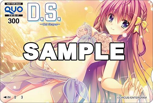 D.S.-Dal Segno- オリジナルクオカード