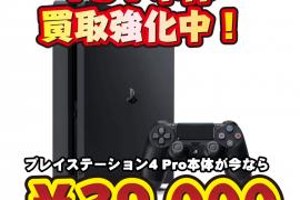 PS4高価買取