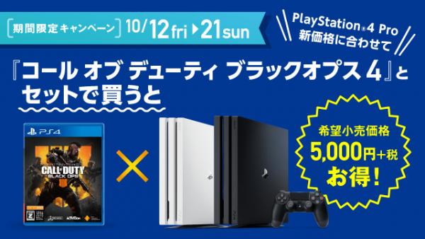 PS4Pro CoDキャンペーン