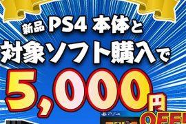 PS4 キャンペーン