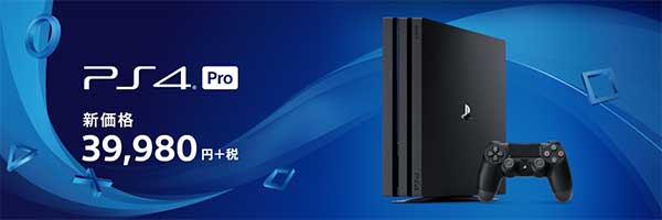PS4Pro 新価格