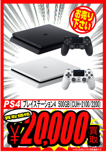 PS4本体買取