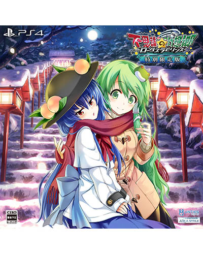 PS4 不思議の幻想郷 - ロータスラビリンス - 限定版
