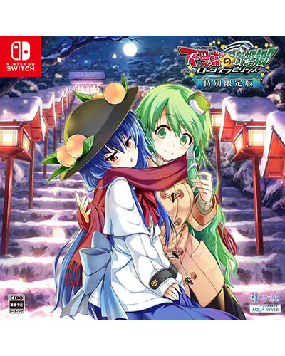 Switch 不思議の幻想郷 - ロータスラビリンス - 限定版
