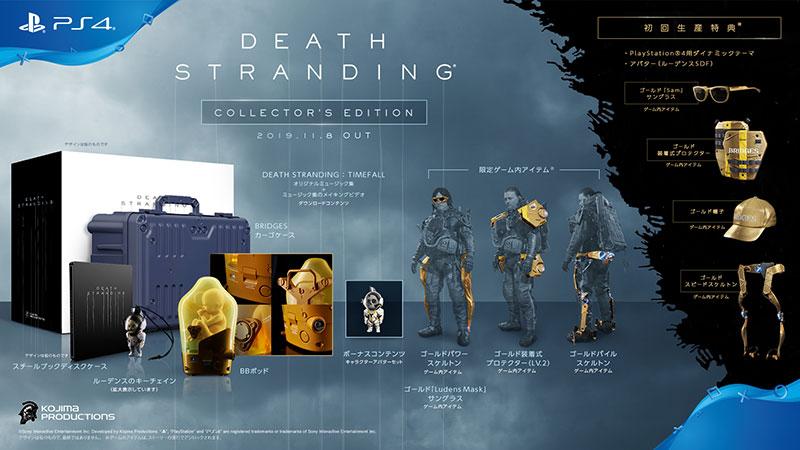 DEATH STRANDING コレクターズエディション 【数量限定】