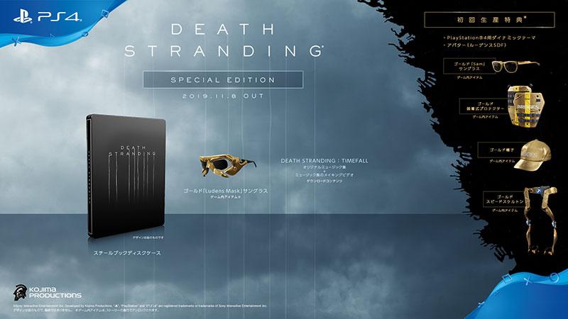 DEATH STRANDING スペシャルエディション 【数量限定】