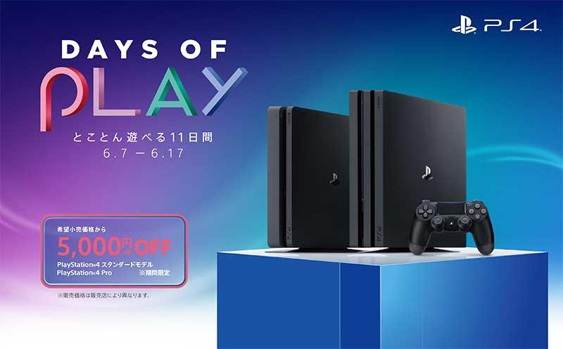 PS4本体5000円引き