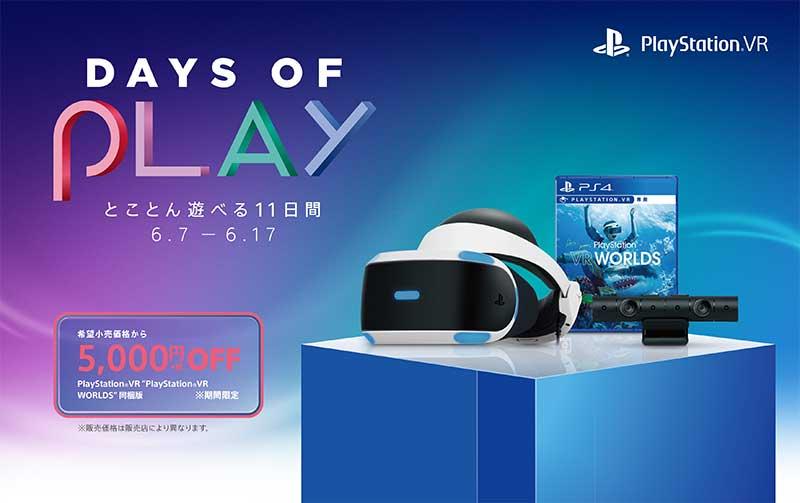 PS VR 5000円引き
