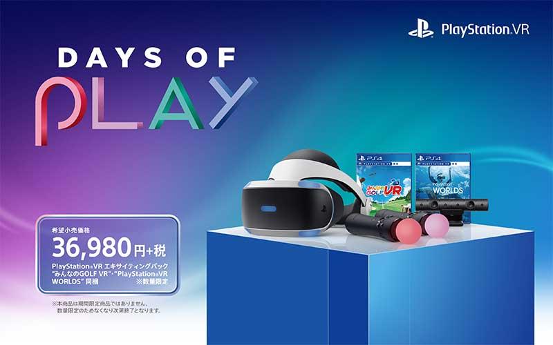 PlayStation VR エキサイティングパック