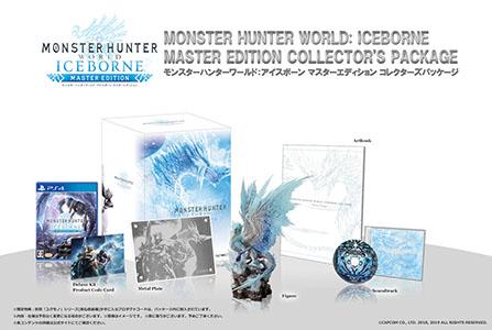 モンスターハンターワールド:アイスボーン マスターエディション コレクターズパッケージ