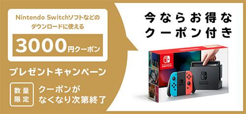 2019 Nintendo Switch 3,000円クーポンキャンペーン