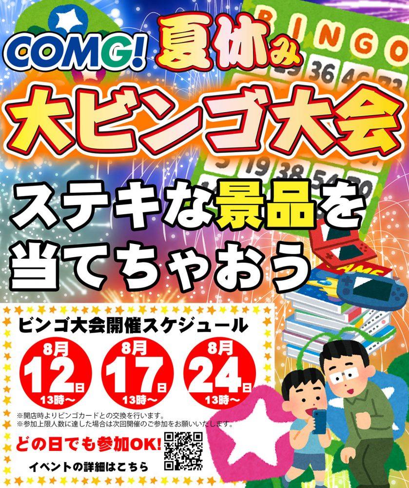 COMG!夏のビンゴ大会