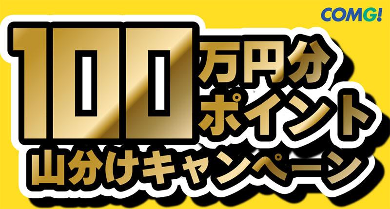 100万円分ポイント山分けキャンペーン