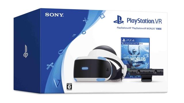 PlayStation VR (PlayStation VR World同梱版)(CUHJ-16006)
