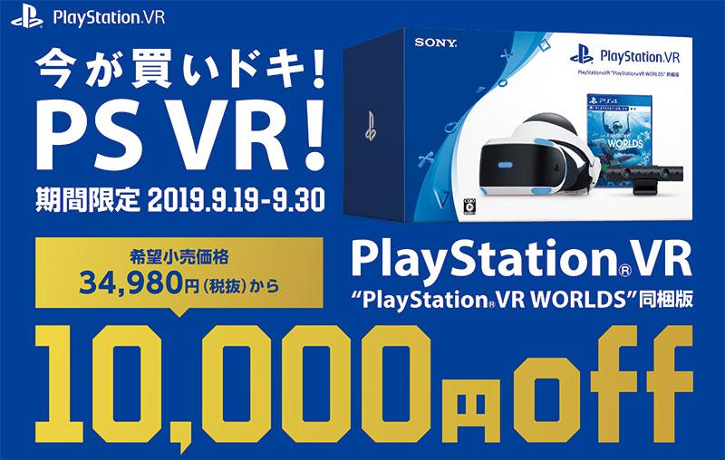 PS VR 10,000円引きキャンペーン