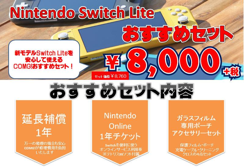 Switch Lite おすすめセット