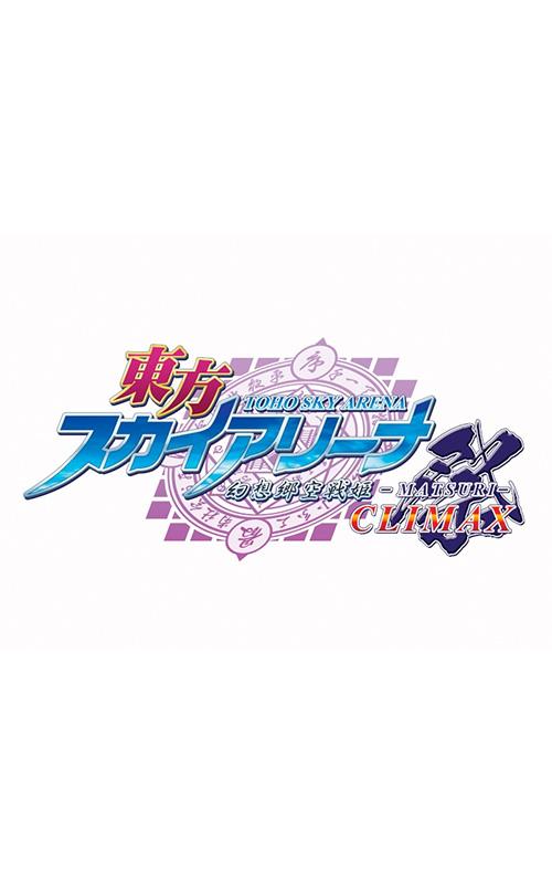 東方スカイアリーナ・幻想郷空戦姫ーMATSURI-CLIMAX 限定特装版