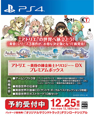 PS4 アトリエ ~黄昏の錬金術士トリロジー~ DX プレミアムボックス