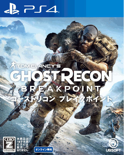 PS4 ゴーストリコン ブレイクポイント