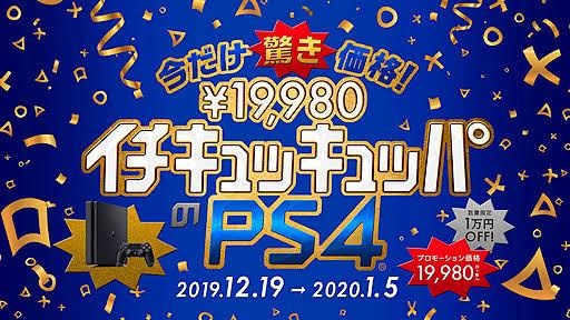 今だけPS4本体が1万円引き(2020年1月5日まで)