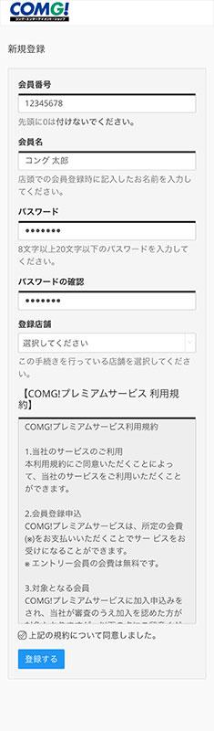Web会員証登録の流れ2 登録フォーム記入例