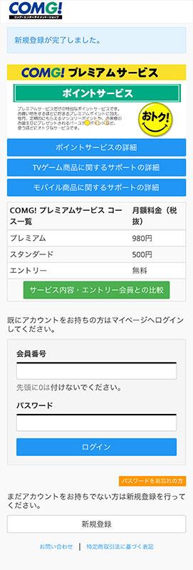 Web会員証登録の流れ2 登録完了