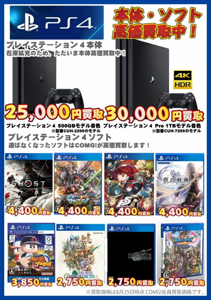 PS4 高価買取タイトル 20200825