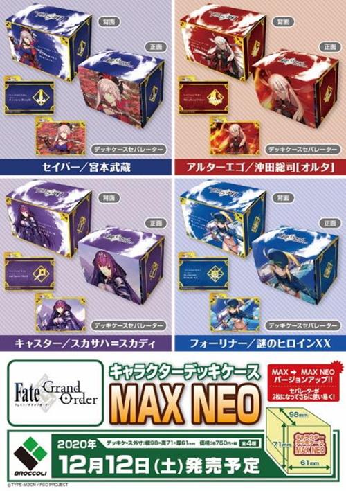 キャラクターデッキケースコレクションMAX NEO Fate/Grand Order